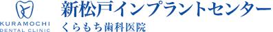 インプラント専門ガイド/くらもち歯科医院新松戸インプラントセンター