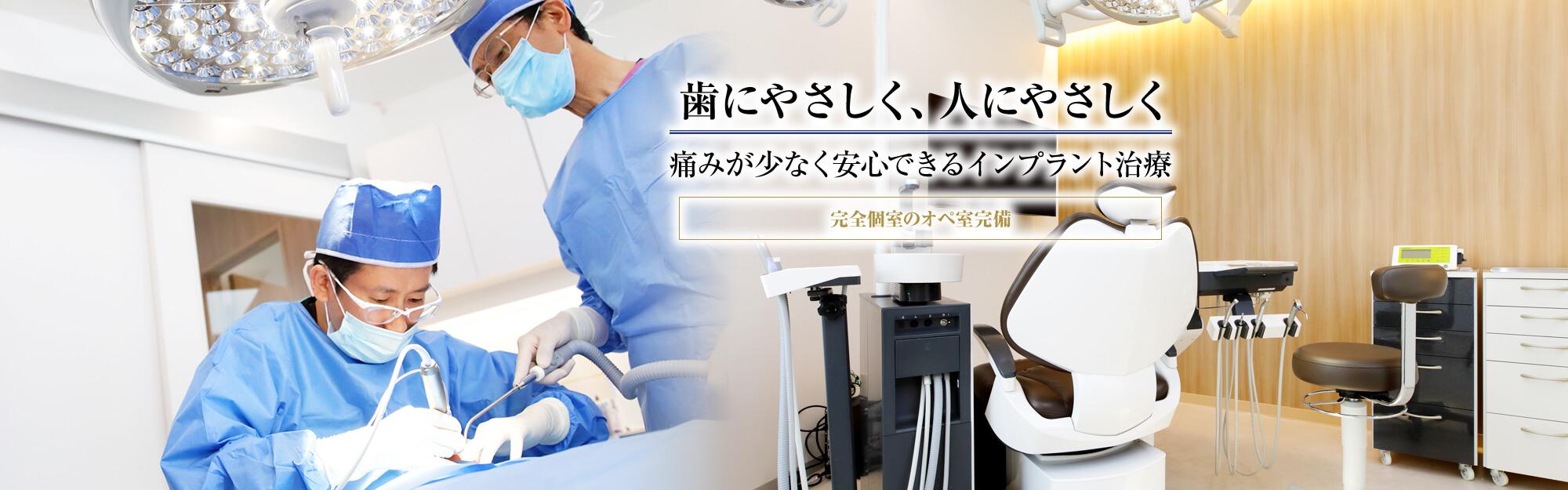 歯にやさしく、人にやさしく 痛みが少なく安心できるインプラント治療