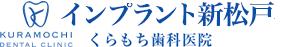 インプラント専門ガイド/インプラント新松戸 くらもち歯科医院